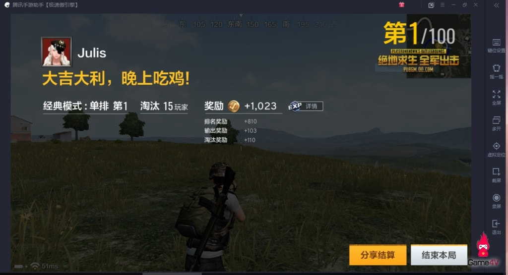 PUBG Android Emulator of Tencent