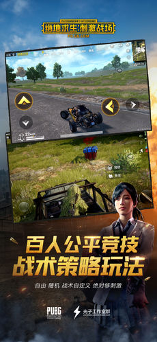 PUBG Mobile App Store