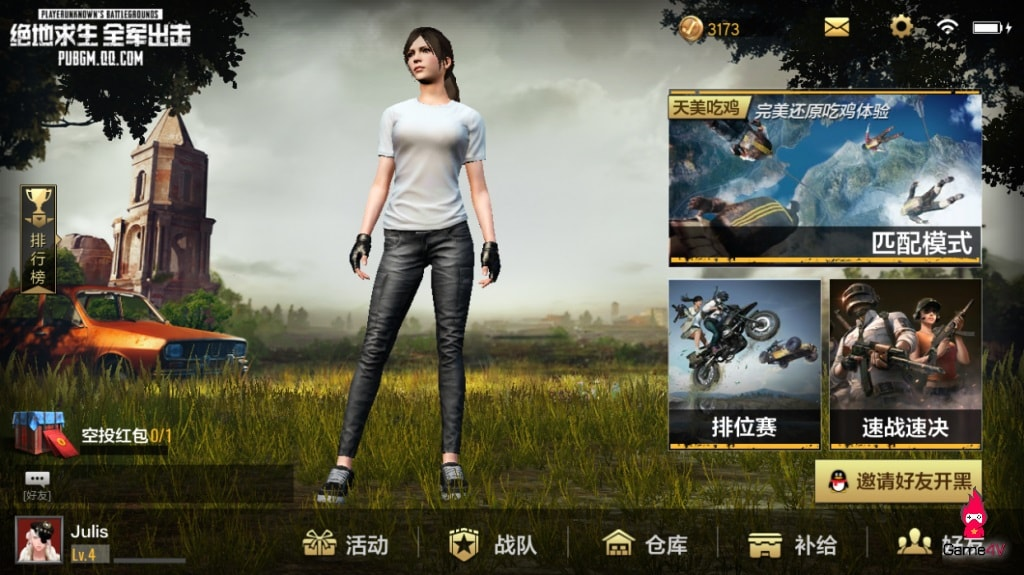 PUBG Mobile Start the Emulator
