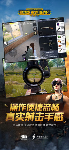 PlayerUnknown's Battlegrounds Mobile